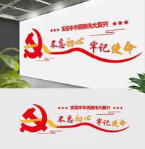 红色十九大不忘初心党建文化墙