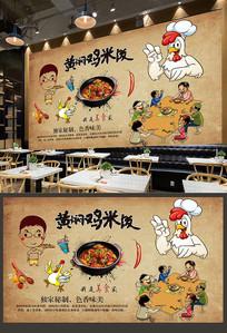 黄焖鸡米饭背景墙