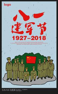 建军91周年八一建军节海报
