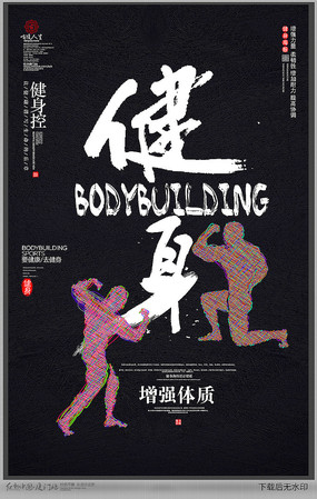 健身房健身海报