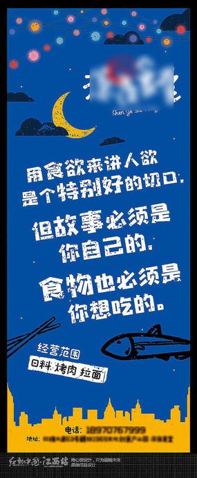 简约餐饮宣传X展架设计