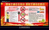 交通安全知识教育宣传栏展板