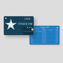 精美安全积分卡片