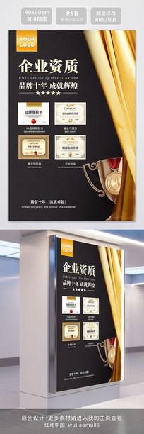 金色大气企业资质展示展板模版