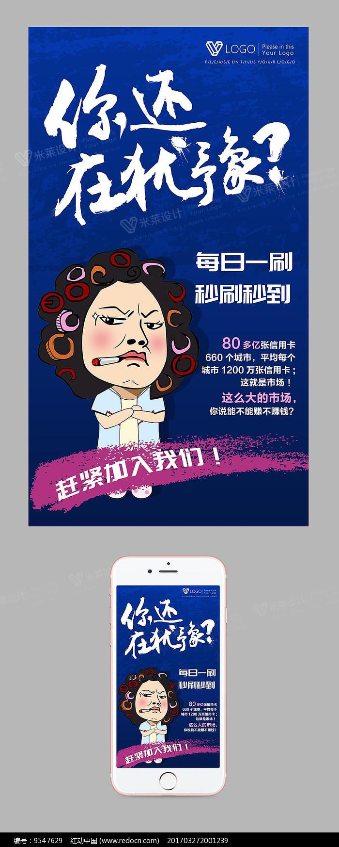 卡通人物微商朋友圈推广图H5图片