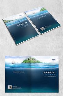 蓝色旅行画册封面