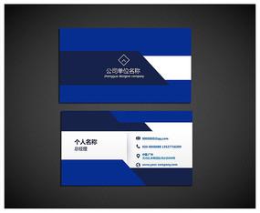 蓝色企业时尚简约科技名片设计