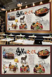 驴肉火锅背景墙