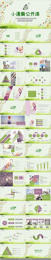 绿色小清新公开课PPT模板