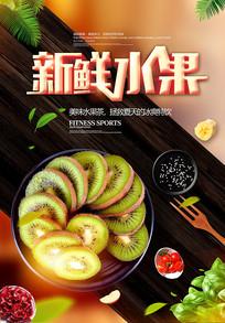 美味新鲜水果海报设计