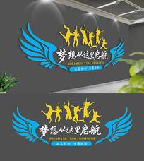 企业励志翅膀文化墙