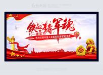 热烈庆祝八一建军节节日海报
