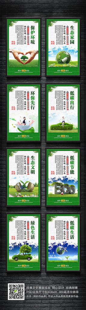 生态环境环保公益宣传展板挂画