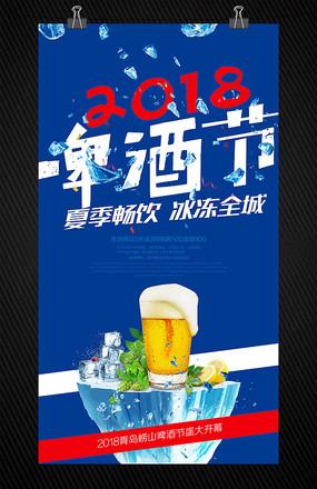 世界杯KTV酒吧啤酒节海报