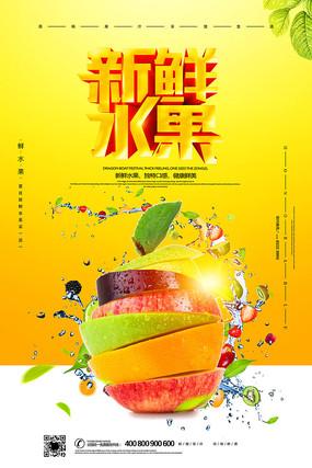 时尚大气新鲜水果海报设计