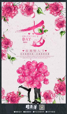 水彩七夕情人节促销海报