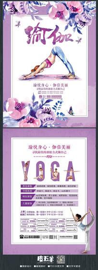 水彩瑜伽宣传单
