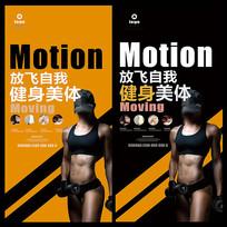 私教健身工作室海报