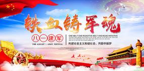 八一建军节宣传海报模板 PSD