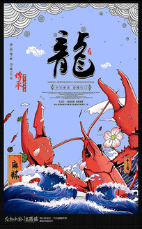 小龙虾促销海报设计