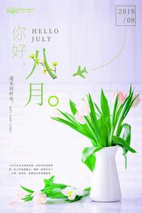 小清新八月你好海报