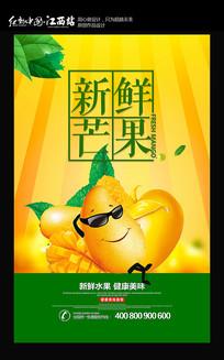 新鲜芒果宣传海报