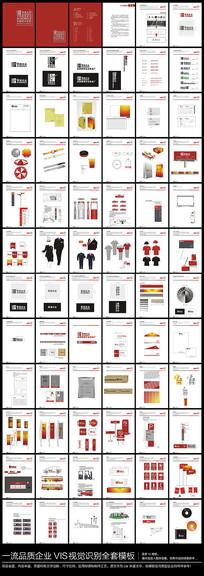一流品质企业VI设计模板