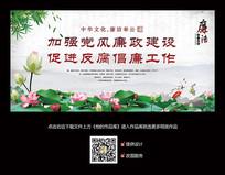 中国风水墨风党政廉洁宣传展板