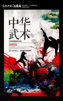 中国风中华武术宣传海报