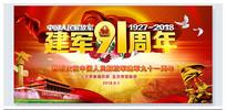 中国人民解放军建军91周年
