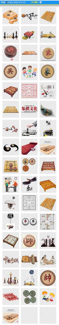 中国象棋png素材