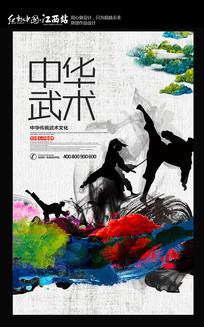 中华武术宣传海报