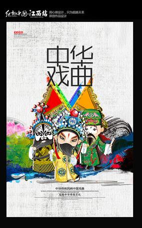 中华戏曲宣传海报