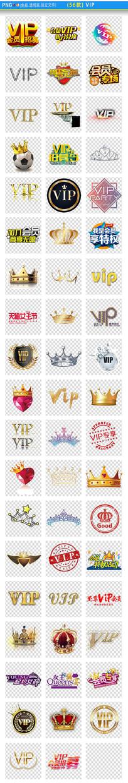 尊贵VIPpng素材