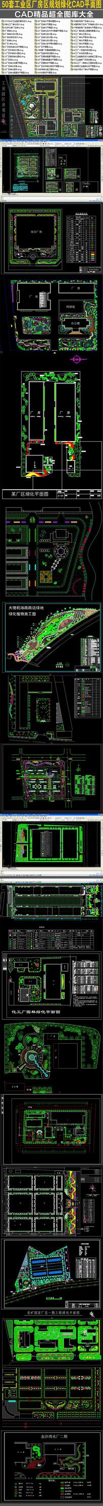 50套工业园厂房厂区规划绿化