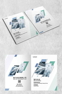白色简洁科技画册封面
