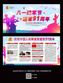 八一建军节建军91周年宣传栏