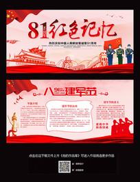 八一建军节宣传展板
