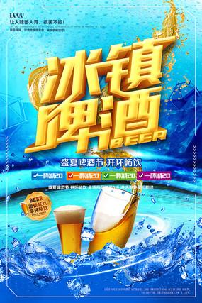 冰镇啤酒节海报