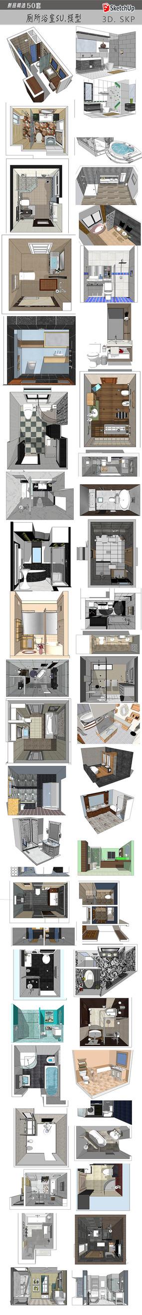 厕所浴室设计SU模型