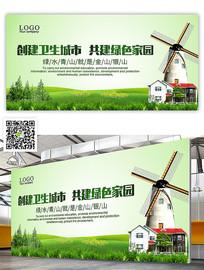 创建卫生城市共建绿色家园海报