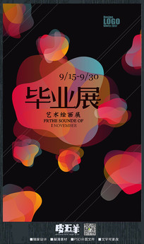 创意毕业设计展海报