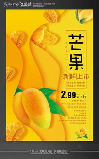 创意新鲜芒果水果海报