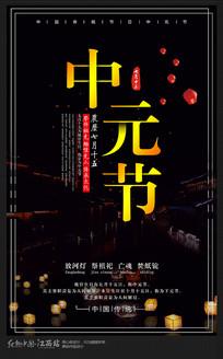 传统节日七月半中元节海报