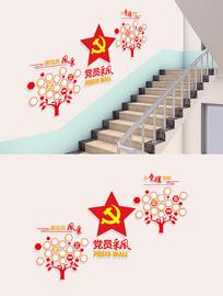 党员之家党员风采楼梯照片墙