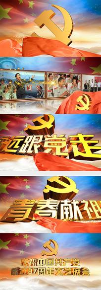 党政文艺汇演片头AE模板
