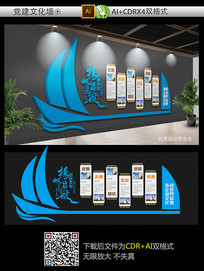 大气经典蓝色企业文化墙