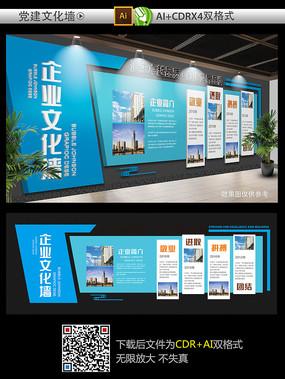 大气蓝色通用企业文化墙设计