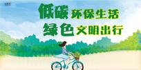 低碳环保绿色文明出行海报