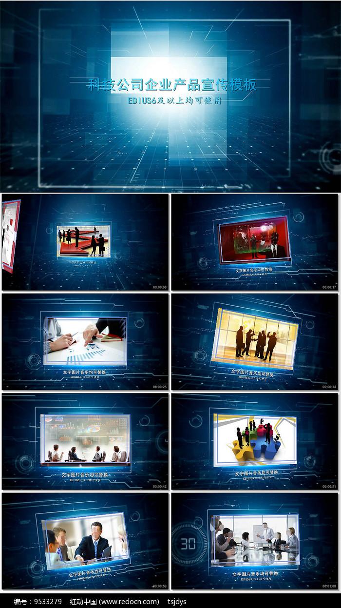 edius科技企业产品宣传图片